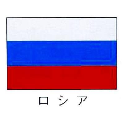 【 業務用 】旗 世界の国旗 ロシア 140×210