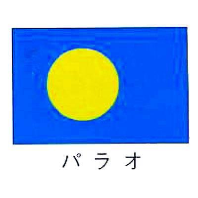 【 業務用 】旗 世界の国旗 パラオ 120×180