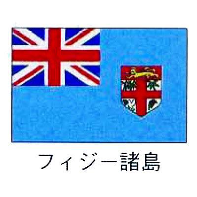 【 業務用 】旗 世界の国旗 フィジー諸島 120×180