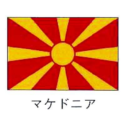 【 業務用 】旗 世界の国旗 マケドニア 120×180