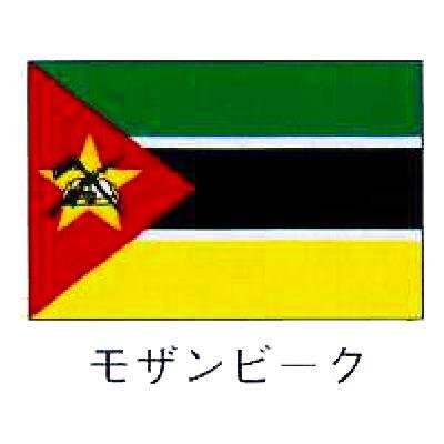 【 業務用 】旗 世界の国旗 モザンビーク 140×210