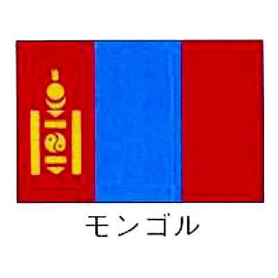 【 業務用 】旗 世界の国旗 モンゴル 140×210