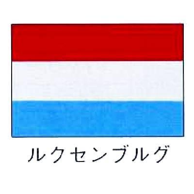 【 業務用 】旗 世界の国旗 ルクセンブルク 140×210