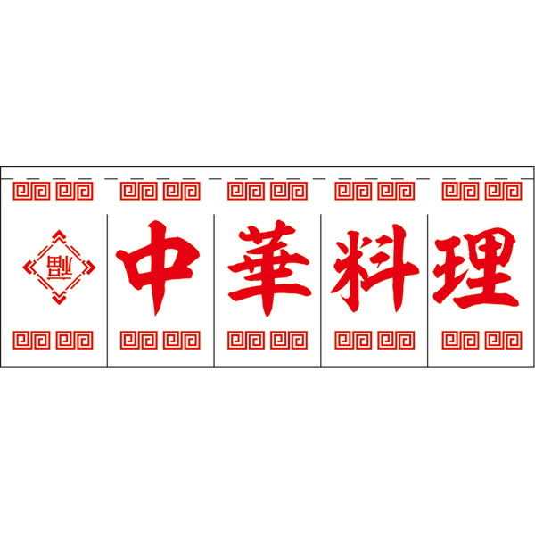 のれん 旗 のれん中華料理 【 キャンセル/返品不可 】 【厨房館】