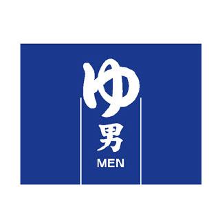 のれん ゆ 男 MEN