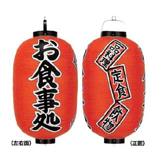 提灯 15号長型(3面文字入れ) お食事処 直送品 送料別途品