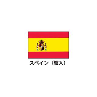 旗(世界の国旗) エクスラン国旗 スペイン(紋章入) 取り寄せ商品