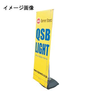 バナースタンド バナーQSB-LIGHT(屋内・屋外) 直送品 別発送品