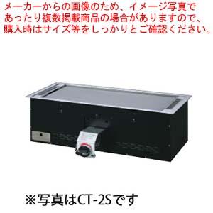 【 業務用 】ガス式カウンター用ユニット 2人掛け用 大 CT-2M