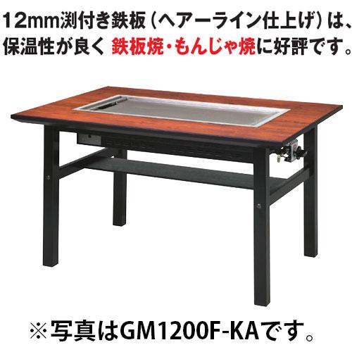 【 業務用 】業務用 ガス式 お好み焼きテーブル 6人掛け 洋卓 GL1550F-KA 【 メーカー直送/代引不可 】, カミツガグン:d73e468d --- monokuro.jp