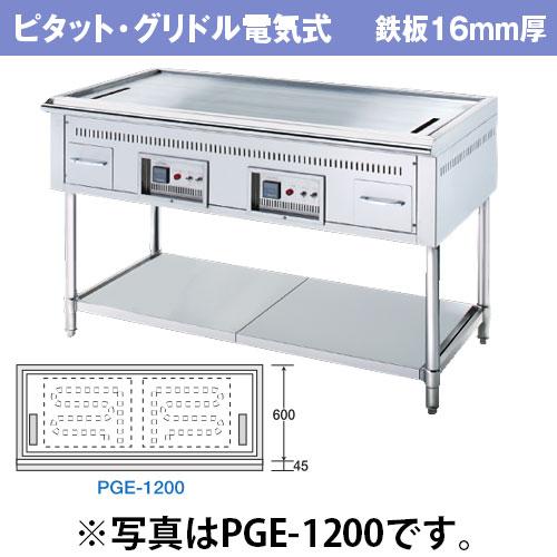 【 業務用 】業務用 ピタット グリドル電気式 PGE-1200 鉄板16mm厚 【 メーカー直送/代引不可 】