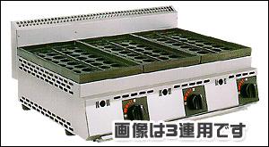 【 業務用 】業務用ガス式たこ焼き器 厨太くん 鋳物板32穴 3連【 メーカー直送/後払い決済不可 】