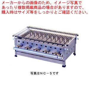 業務用ガス式魚焼き器 バーナー6本タイプ 【 メーカー直送/後払い決済不可 】 【厨房館】