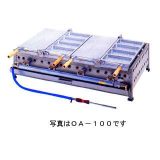 【 業務用 】半自動お好み焼き器 3連 12個焼タイプ OA-300【PO】【 メーカー直送/後払い決済不可 】