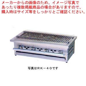 【 業務用 】ガス式遠赤グリラー 炉端焼き用【 メーカー直送/後払い決済不可 】