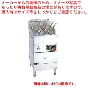 業務用ガス式冷凍麺釜 RM-450【 メーカー直送/後払い決済不可 】 【 業務用 】【厨房館】