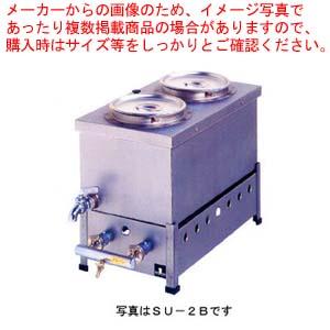 【業務用】業務用ガス式ウォーマー 卓上型 2穴 SU-2B【 メーカー直送/後払い決済不可 】【厨房館】