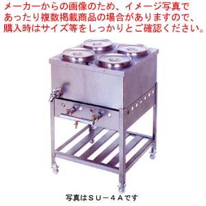 【 業務用 】ガス式ウォーマー 脚付 4穴 SU-4A【 メーカー直送/後払い決済不可 】
