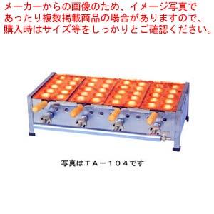 【 業務用 】ガス式明石焼き器 10穴用 4連 TA-104【 メーカー直送/後払い決済不可 】