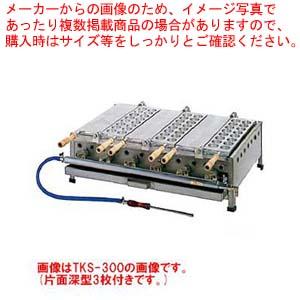 【 業務用 】半自動おやつ焼き器 2連 TKS-200【 メーカー直送/後払い決済不可 】