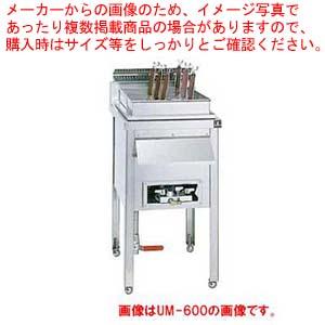 【 業務用 】 ガス式ゆで麺釜 UM-600 プロパン(LPガス)【 メーカー直送/後払い決済不可 】【厨房館】