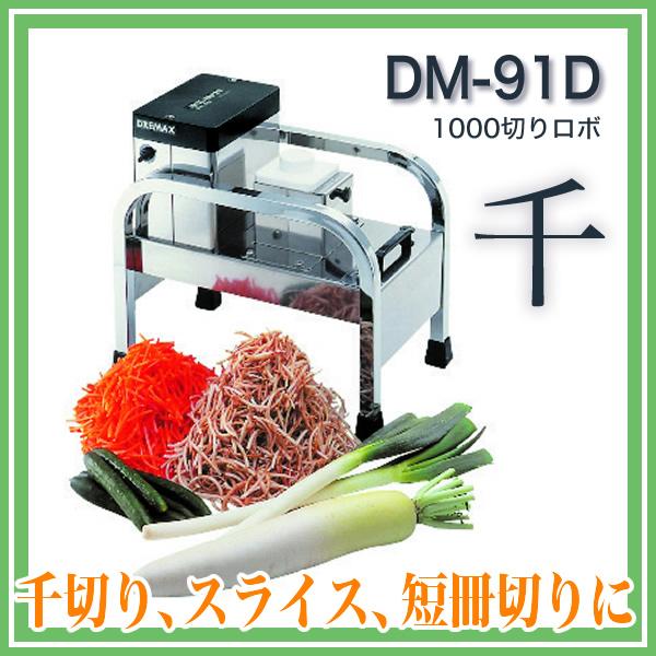 【 業務用 】ドリマックス DREMAX 1000切りロボ DM-91D