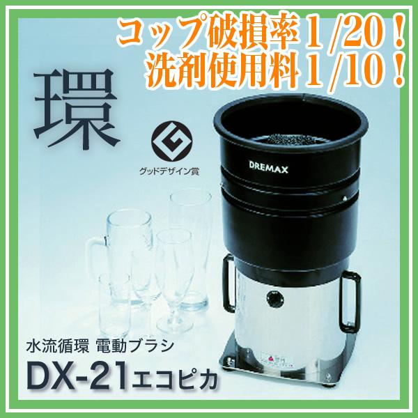 【 業務用 】【 ドリマックス 】 DREMAX エコピカ DX-21