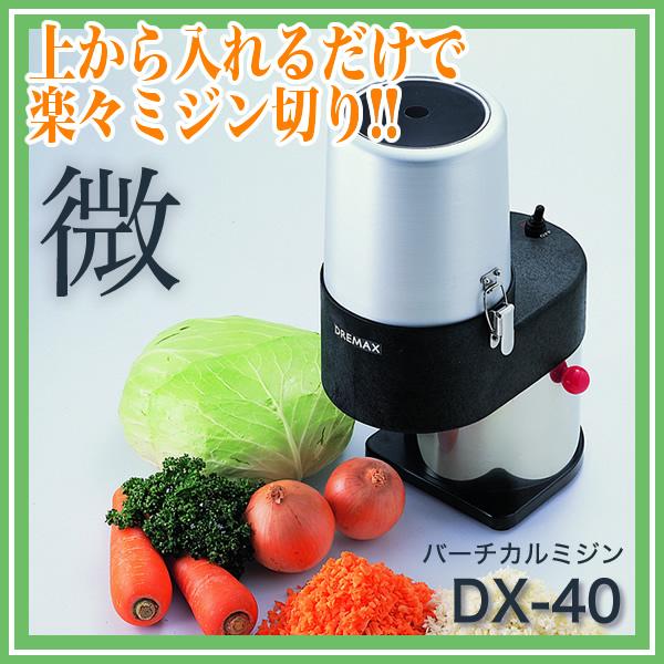 【 業務用 】ドリマックス DREMAX バーチカルミジン DX-40