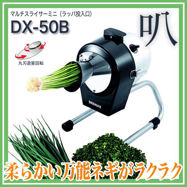 【 業務用 】ドリマックスDREMAX マルチスライサーミニ〔ラッパ投入口〕 DX-50B【 ネギ 輪切り機械 スライサーセット 】