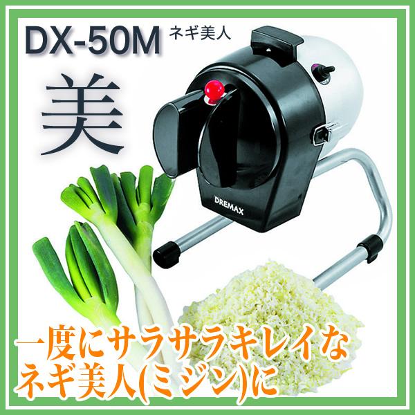 【 業務用 】ドリマックスDREMAX ネギミジン DX-50M 【 ミジン切りネギ電動スライサーセット 】