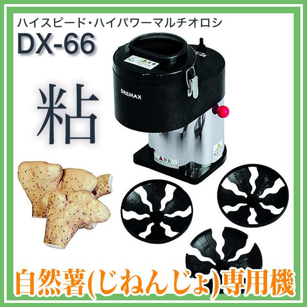 【 業務用 】ドリマックスDREMAX ハイスピード・ハイパワーマルチオロシ DX-66【 自然薯電動機械野菜すりおろし器 野菜おろし器 スライサー 】