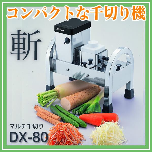 【 業務用 】ドリマックスDREMAX マルチ千切り DX-80【 千切りスライサーセット 】
