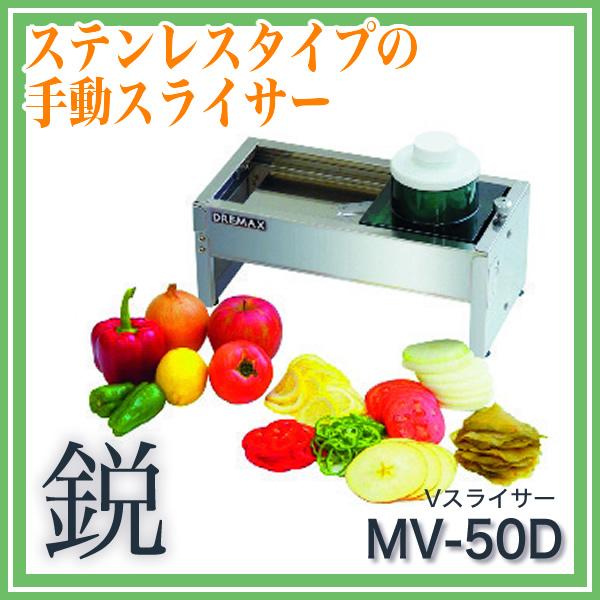 【 業務用 】ドリマックスDREMAX Vスライサー MV-50D 【 手動スライサーセット 】
