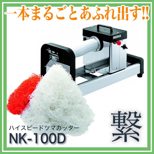 【 業務用 】ドリマックスDREMAX ハイスピードツマカッター NK-100D【 ツマ切りダイコン ニンジン手動スライサーセット 】