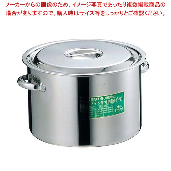 【まとめ買い10個セット品】EBM モリブデン 半寸胴鍋(目盛付)30cm 手付【 ガス専用鍋 】 【厨房館】