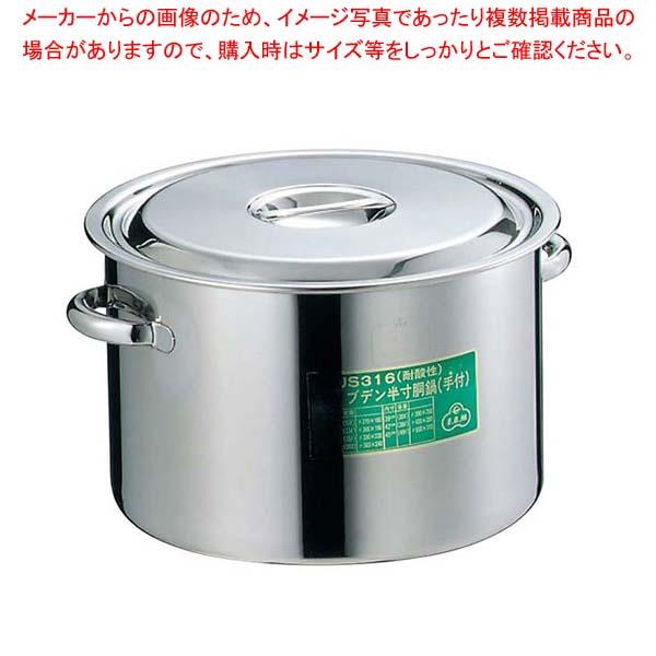 【 業務用 】【 即納 】 EBM モリブデン 半寸胴鍋(目盛付)39cm 手付