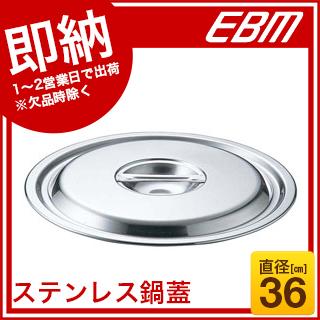 【まとめ買い10個セット品】 【 業務用 】【 即納 】 EBM 18-8 鍋蓋 36cm(モリブデンジII兼用)