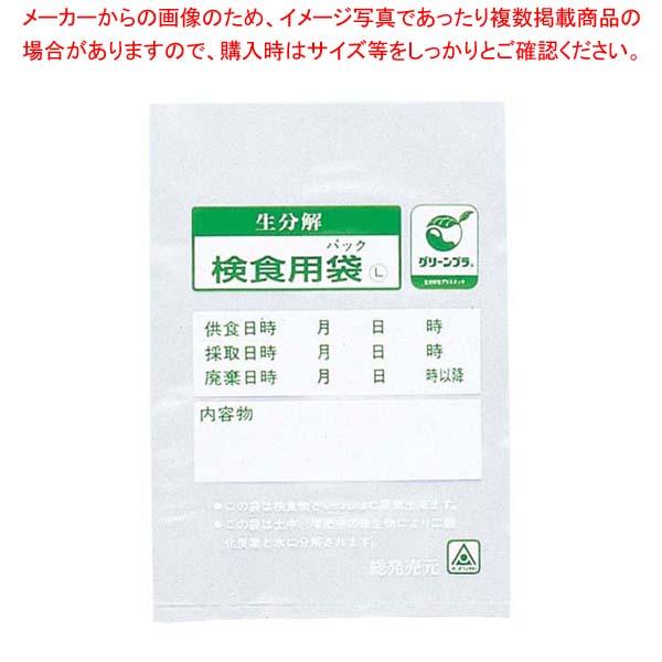 【まとめ買い10個セット品】 【 業務用 】生分解性検食用袋 エコパックン HAK-120C(1000枚入)