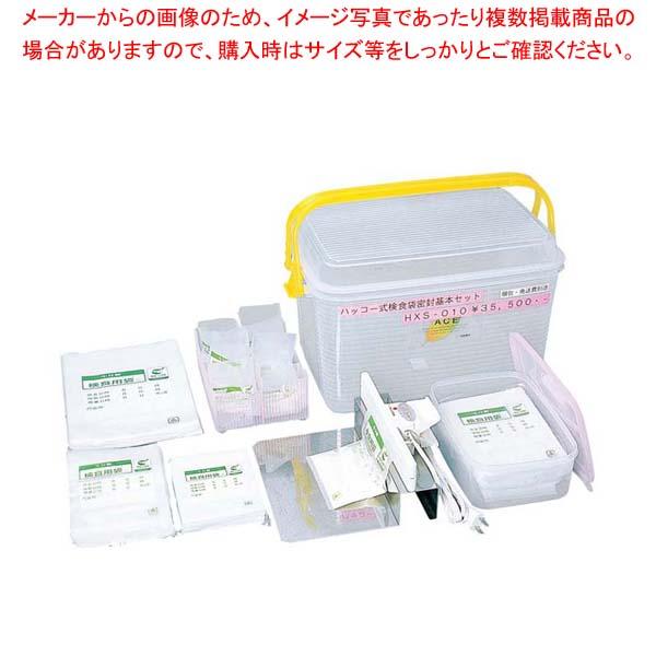 【 業務用 】密封式 検食袋 基本セット HXS-010
