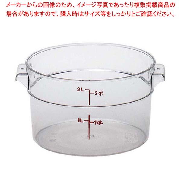 【まとめ買い10個セット品】 【 業務用 】キャンブロ 丸型 フードコンテナー身 RFSCW2(135)