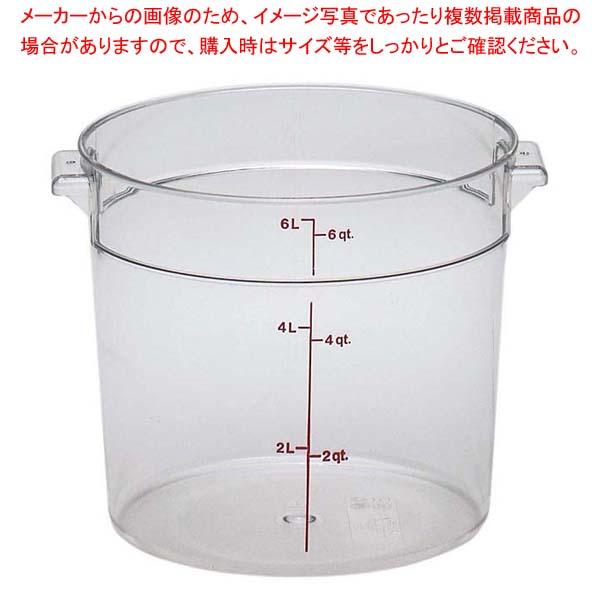 【まとめ買い10個セット品】 【 業務用 】キャンブロ 丸型 フードコンテナー身 RFSCW6(135)