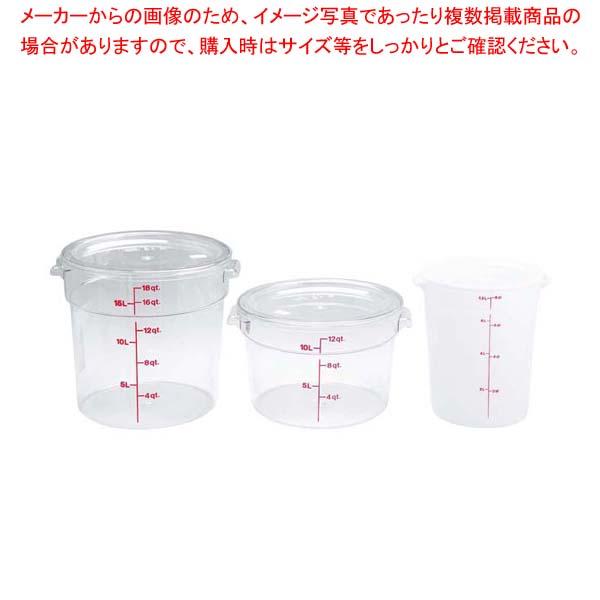 【まとめ買い10個セット品】 【 業務用 】キャンブロ 丸型 フードコンテナー身 RFS22(148)ホワイト