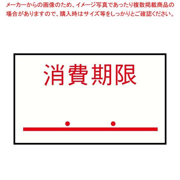 【まとめ買い10個セット品】ハンドラベルPB-1用(1000枚×10組)PB-6 消費期限【 厨房消耗品 】 【厨房館】