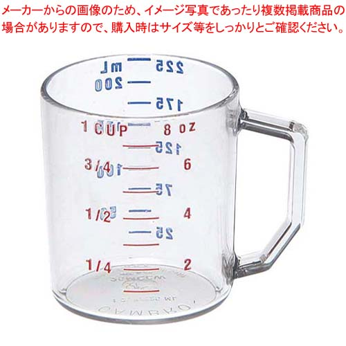 【まとめ買い10個セット品】キャンブロ 計量カップ 25MCCW(135)225cc【 水マス・計量スプーン 】 【厨房館】