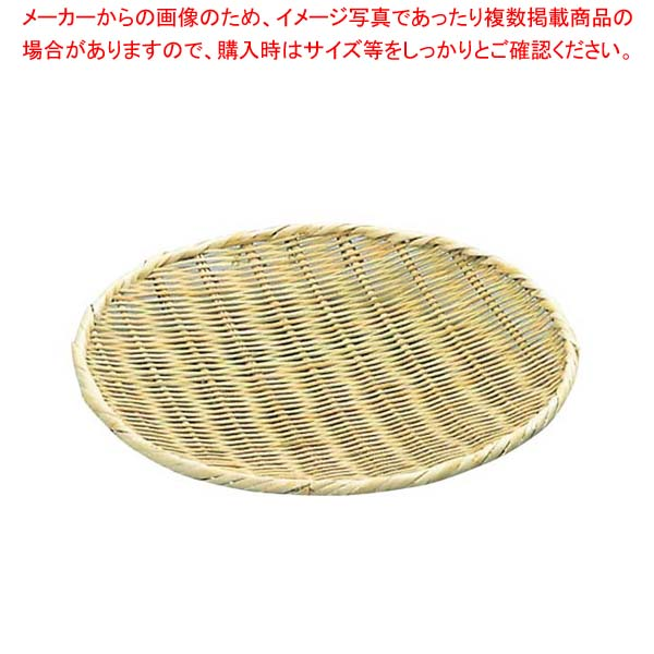 【まとめ買い10個セット品】竹 盆ザル 39cm【 水切り・ザル 】 【厨房館】