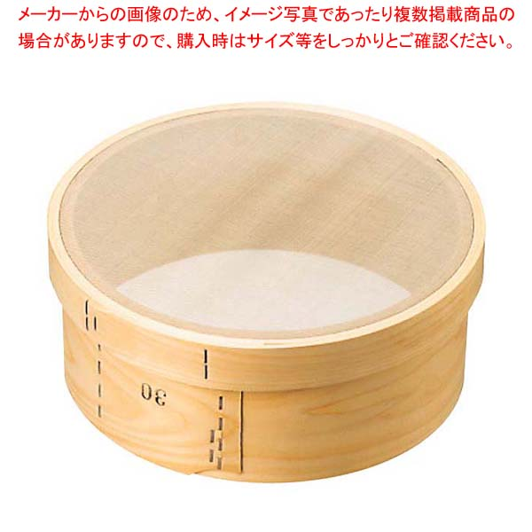 【まとめ買い10個セット品】木枠 ステン張絹漉 60メッシュ 尺(30cm)【 うらごし・粉ふるい 】 【厨房館】