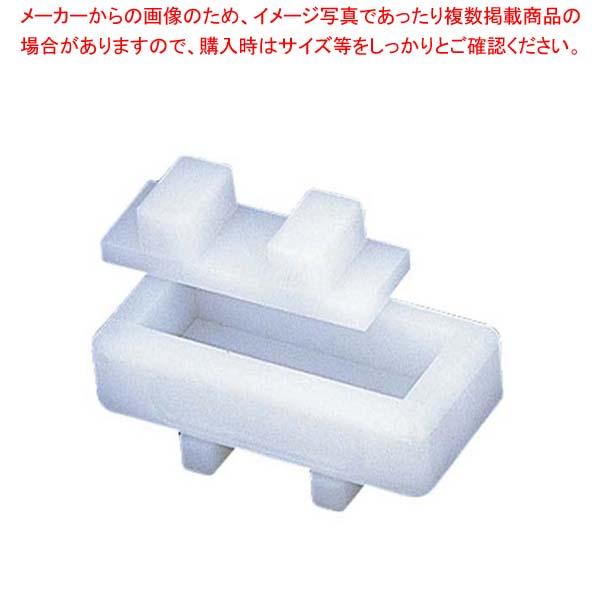 【まとめ買い10個セット品】PE 押し型 バッテラ 関東型【 おにぎり型・ライス型・押し寿司型 】 【厨房館】