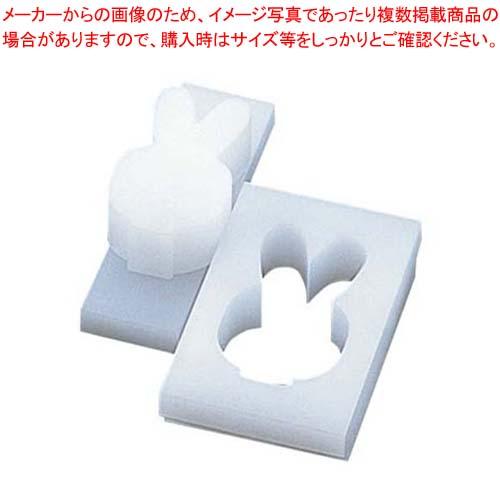 【まとめ買い10個セット品】 【 業務用 】PE 押し型(ライス型)うさぎ