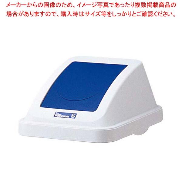 【まとめ買い10個セット品】 【 業務用 】カラー分類ボックス30L フタ プッシュ用 ブルー