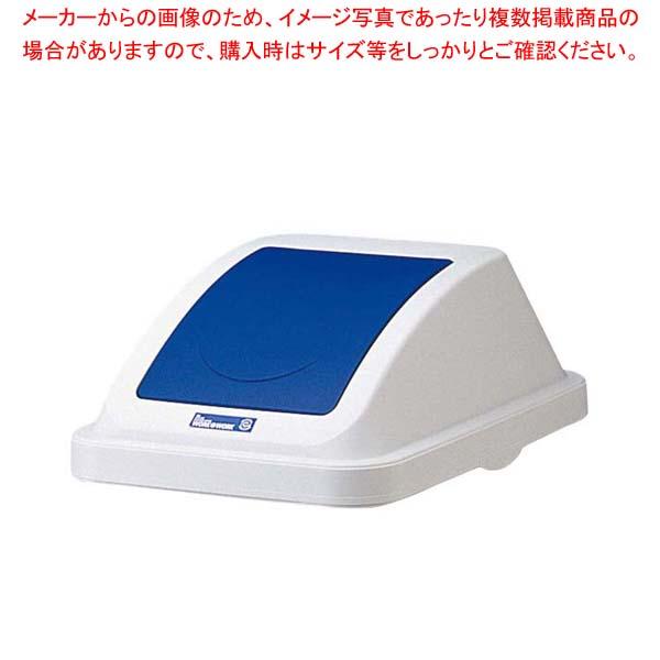 【まとめ買い10個セット品】 【 業務用 】カラー分類ボックス45L フタ プッシュ用 ブルー